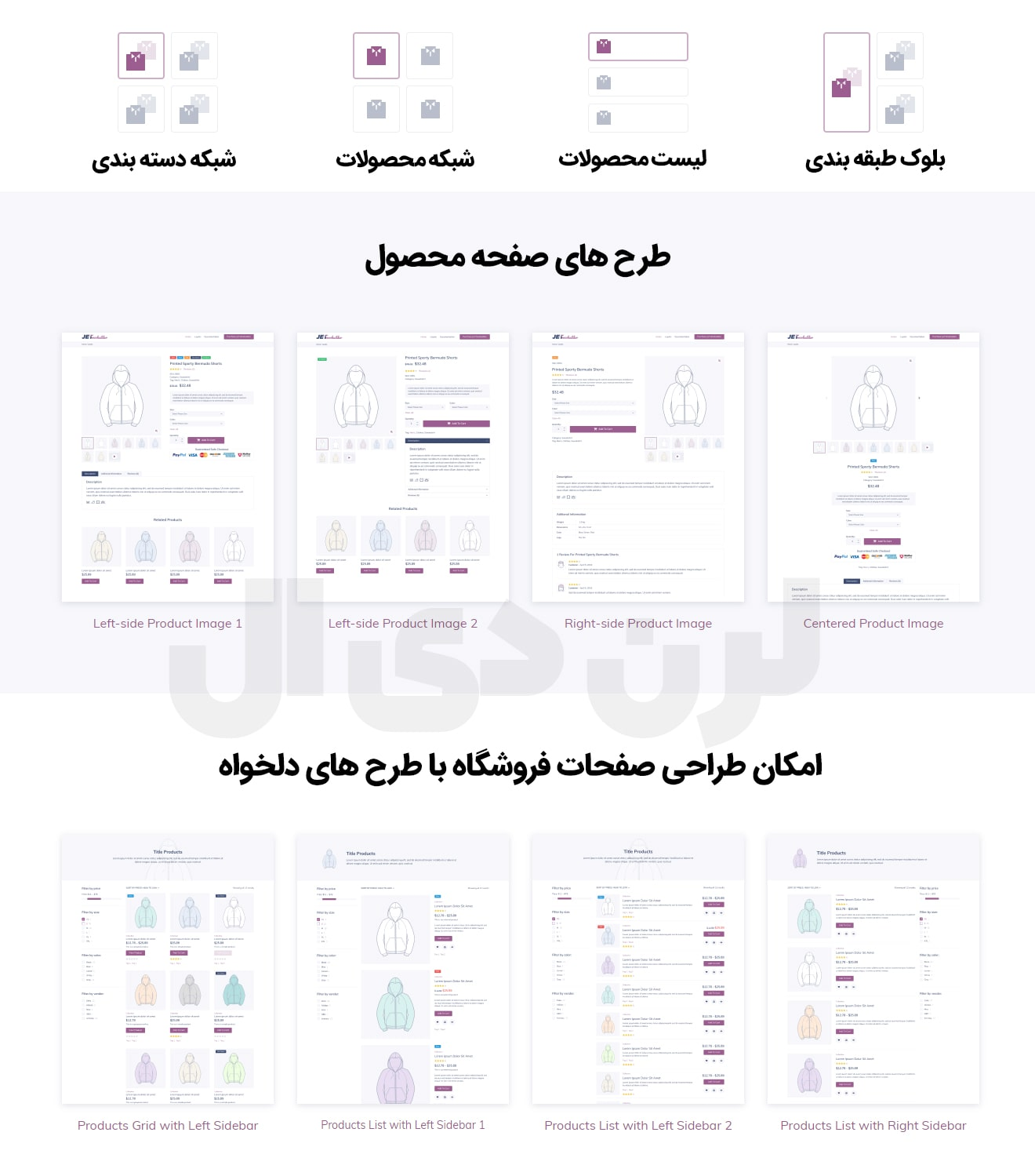 افزونه JetWooBuilder For Elementor برای ووکامرس