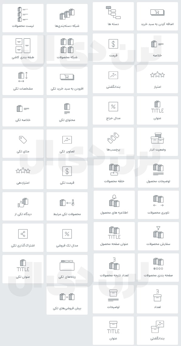 افزونه JetWooBuilder For Elementor برای المنتور پرو