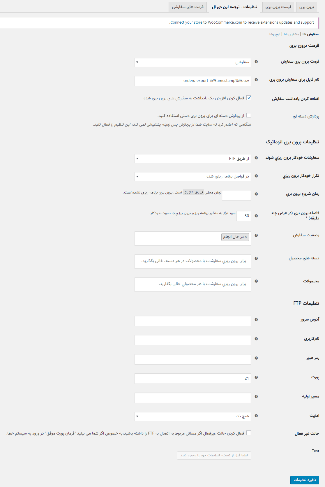 افزونه WooCommerce Customer/Order CSV Export برای ووکامرس