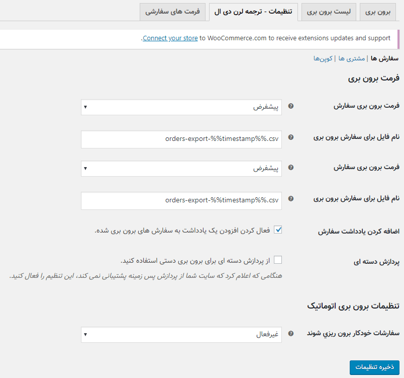 افزونه WooCommerce Customer/Order CSV Export برای وردپرس