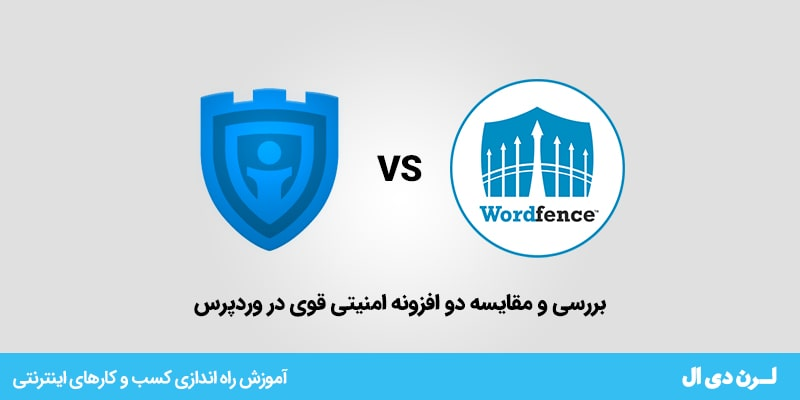 مقایسه Wordfence Security با iThemes Security