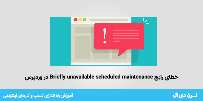 خطای رایج Briefly unavailable scheduled maintenance در وردپرس