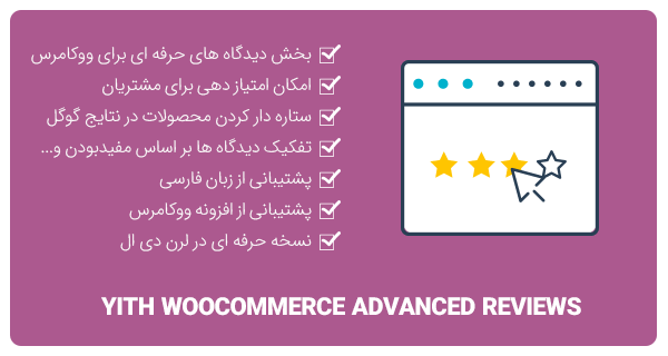 افزونه YITH WooCommerce Advanced Reviews Premium