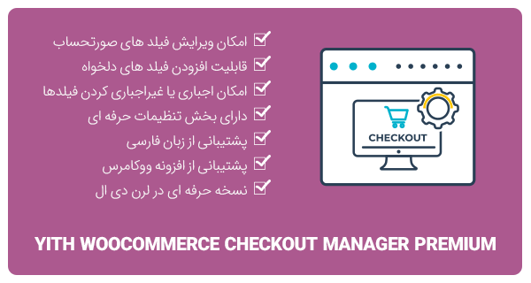 افزونه YITH WooCommerce Checkout Manager Premium