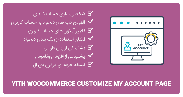افزونه YITH WooCommerce Customize My Account Page Premium