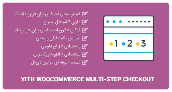 افزونه YITH WooCommerce Multi-Step Checkout Premium