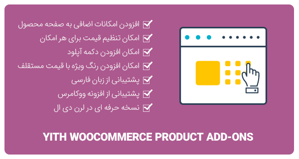 افزونه YITH WooCommerce Product Add-ons Premium