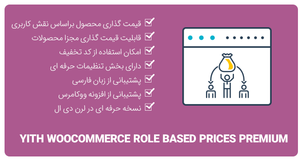 افزونه YITH WooCommerce Role Based Prices Premium