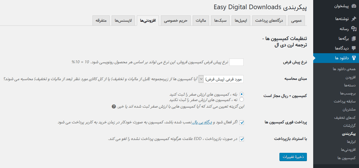 افزونه فارسی شده Easy Digital Downloads-Commissions