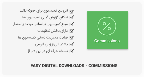 افزونه کمیسیون Easy Digital Downloads-Commissions