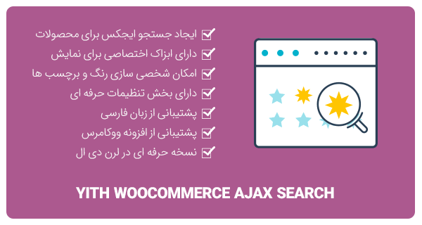 افزونه YITH WooCommerce Ajax Search Premium