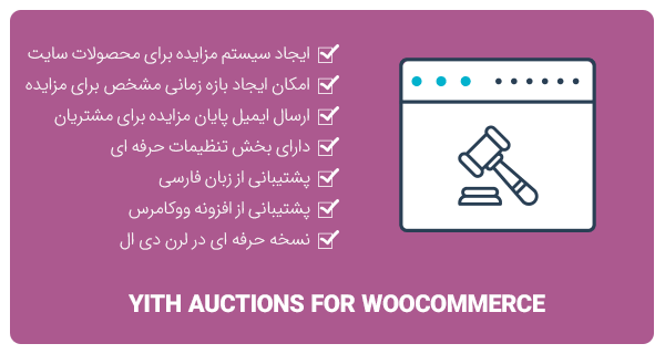 افزونه YITH Auctions for WooCommerce Premium