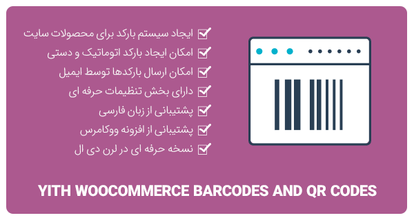 افزونه YITH WooCommerce Barcodes and QR Codes Premium