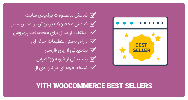 افزونه YITH WooCommerce Best Sellers Premium