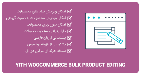 افزونه YITH WooCommerce Bulk Product Editing Premium