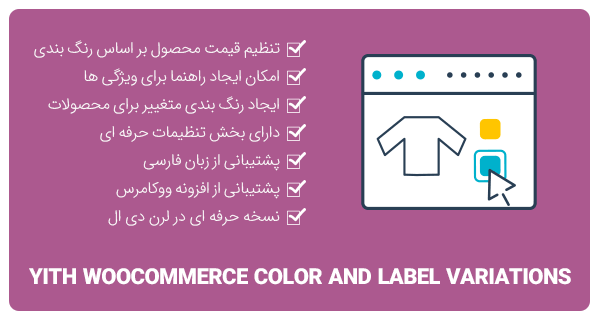 افزونه YITH WooCommerce Color and Label Variations Premium