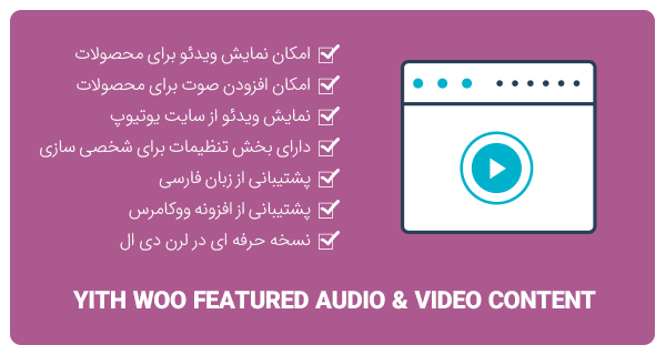 افزونه YITH WooCommerce Featured Audio and Video Content Premium