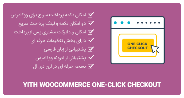 افزونه YITH WooCommerce One-Click Checkout Premium