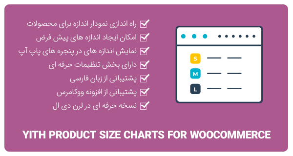 افزونه YITH Product Size Charts for WooCommerce Premium
