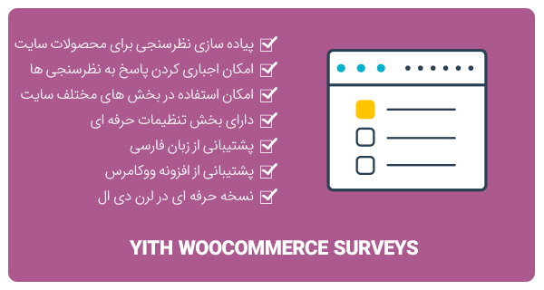 افزونه YITH WooCommerce Surveys Premium