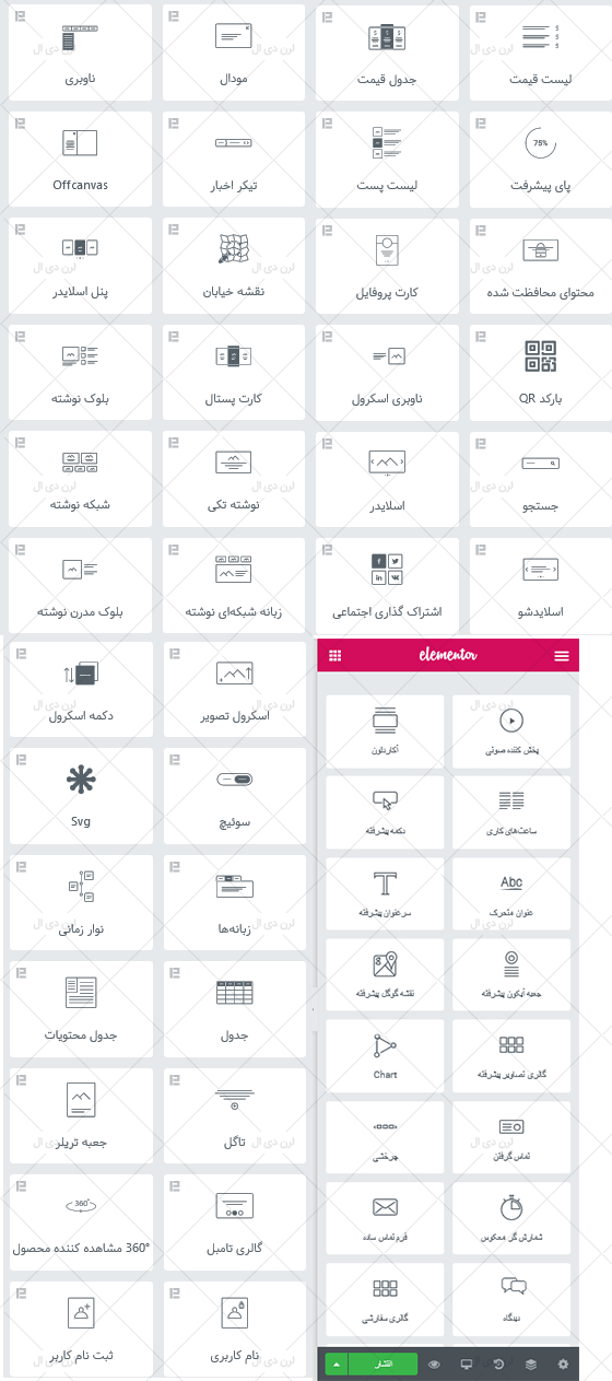 افزونه فارسی Element Pack Addon for Elementor