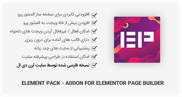 افزونه Element Pack Addon for Elementor