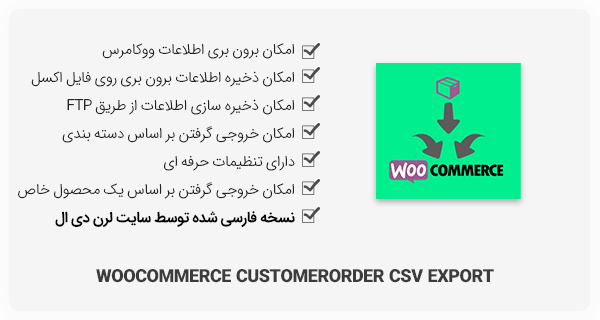 افزونه WooCommerce Customer/Order CSV Exportافزونه WooCommerce Customer/Order CSV Export