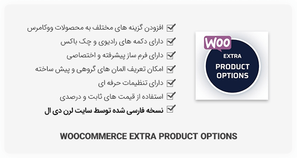 افزونه WooCommerce Extra Product Options