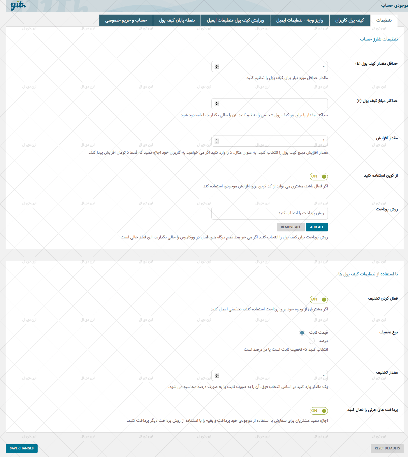 دانلود افزونه فارسی YITH WooCommerce Account Funds Premium