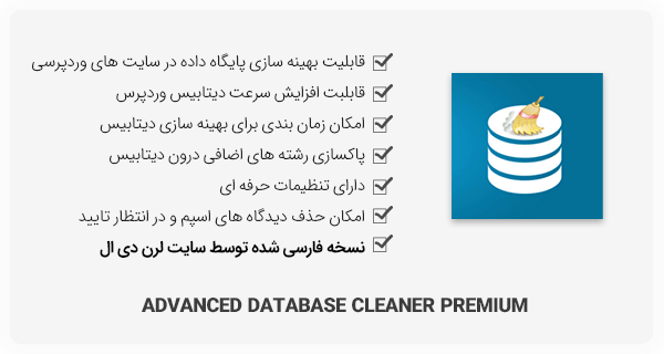 افزونه Advanced Database Cleaner Premium