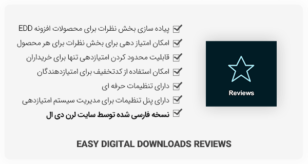 افزونه Easy Digital Downloads Reviews