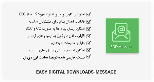 افزونه Easy Digital Downloads-Message