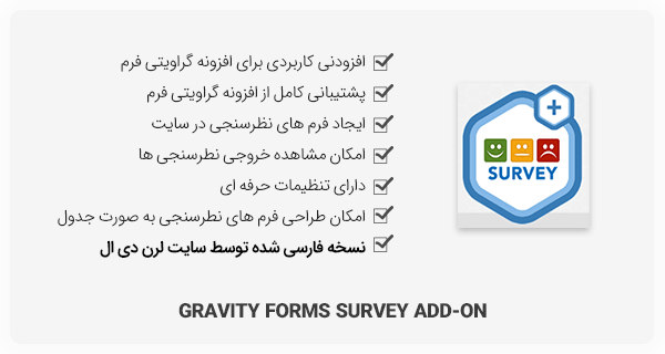 افزونه Gravity Forms Survey Add-On