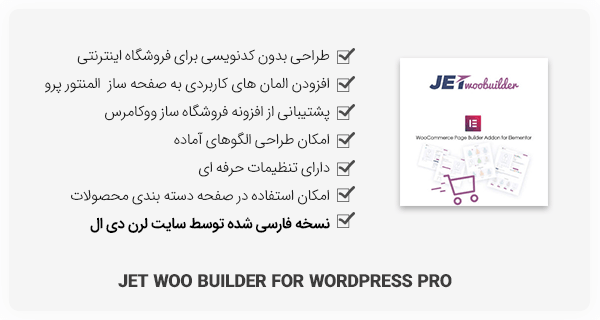 افزونه JetWooBuilder For Elementor