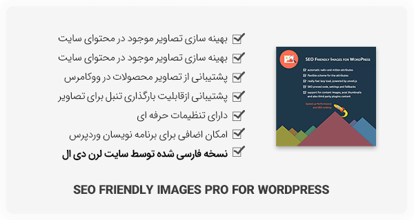 افزونه SEO Friendly Images Pro