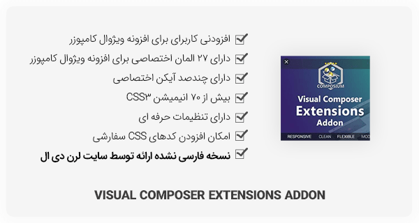 افزونه Visual Composer Extensions Addon
