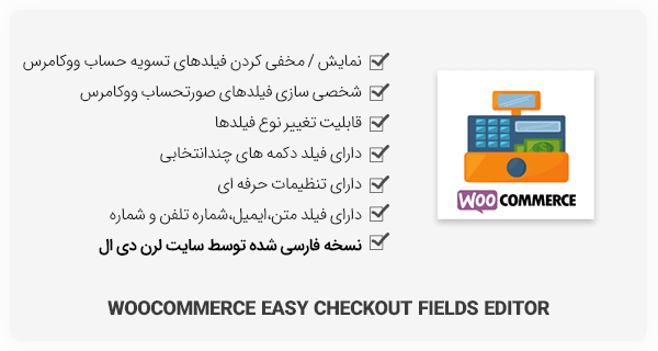 افزونه WooCommerce Easy Checkout Fields Editor