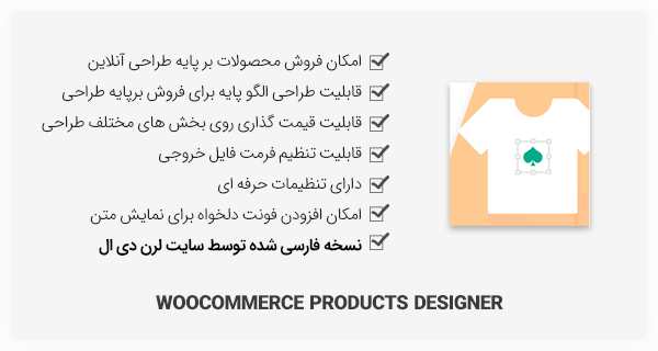 افزونه Woocommerce Products Designer