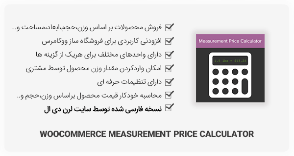 افزونه WooCommerce Measurement Price Calculator