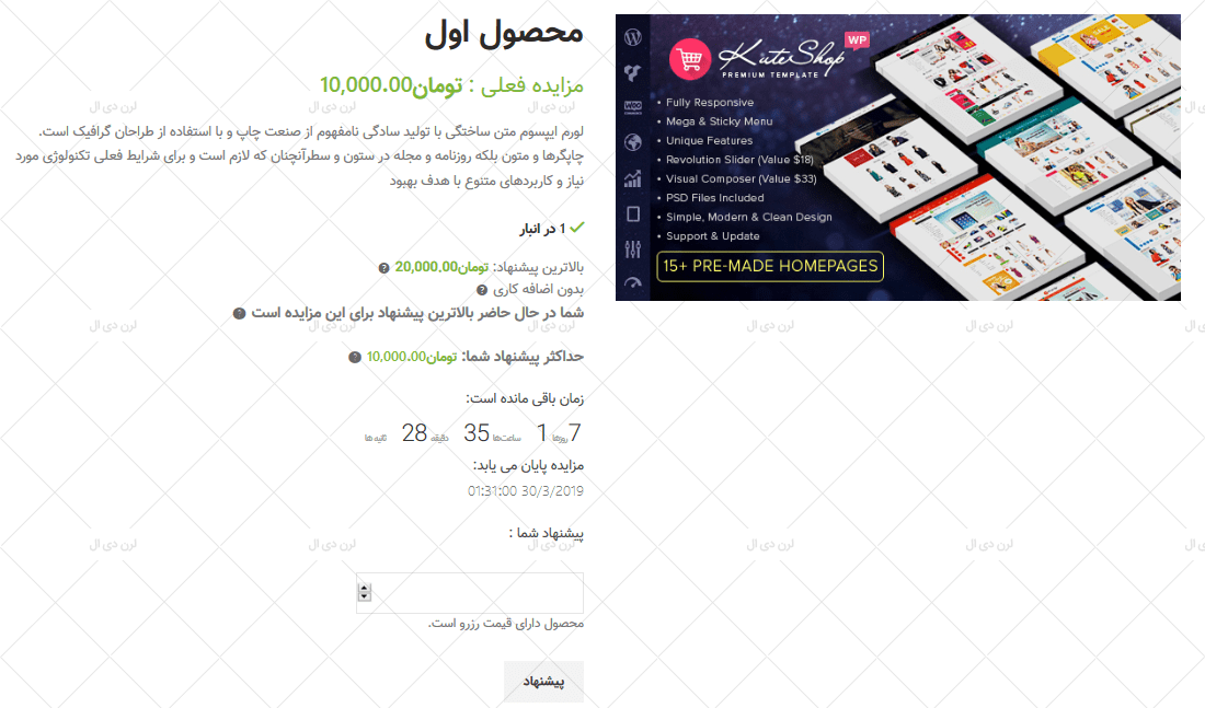 افزونه فارسی YITH Auctions for WooCommerce Premium