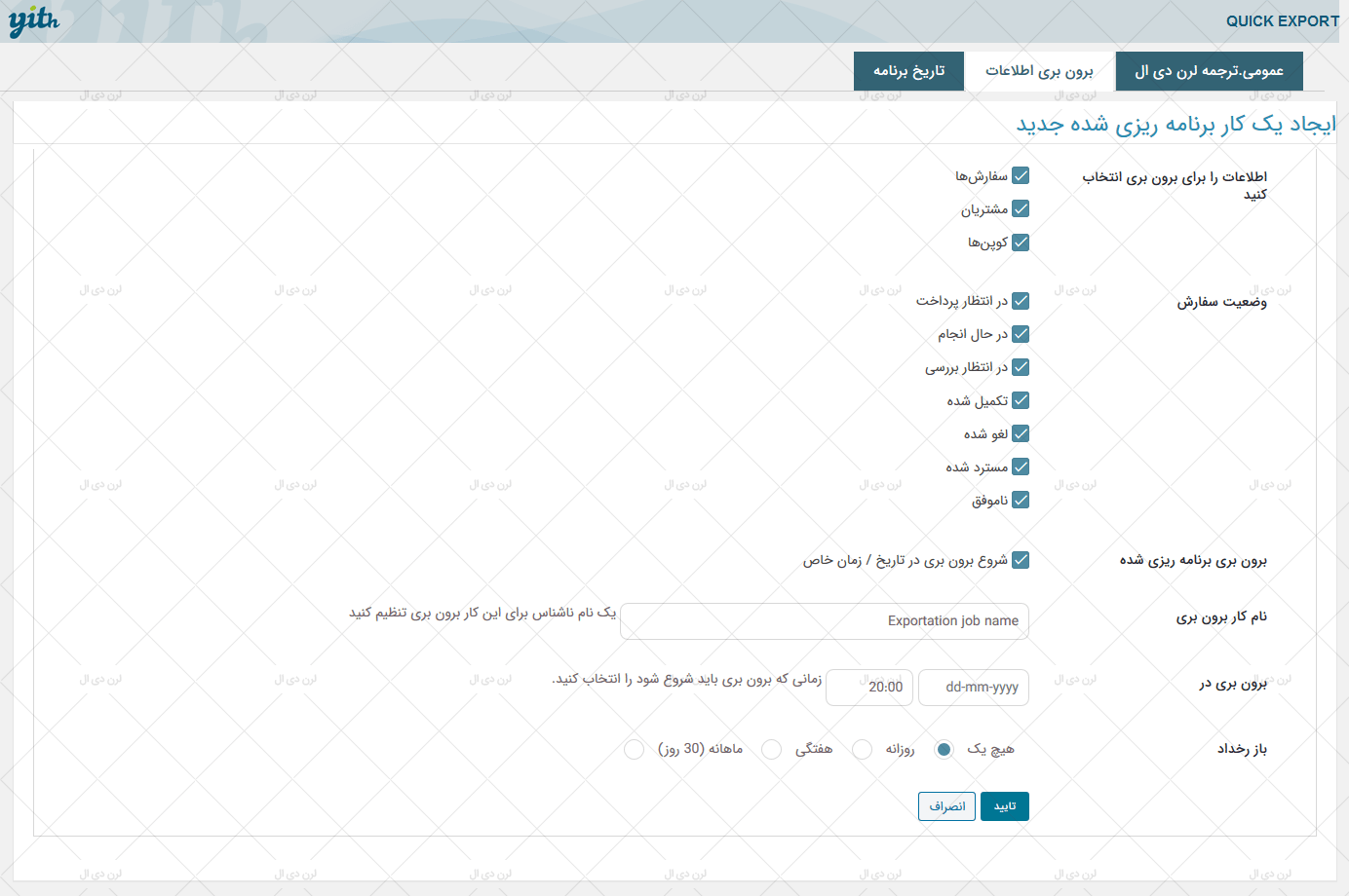 دانلود افزونه YITH WooCommerce Quick Export