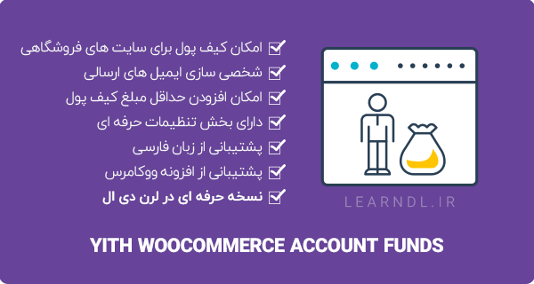 افزونه YITH Account Funds Premium